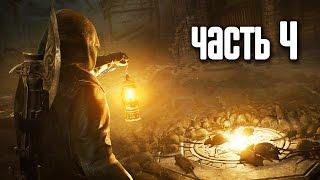 Прохождение Assassin's Creed Unity: Dead Kings (Павшие Короли) — Часть 4: Воскрешая мертвых