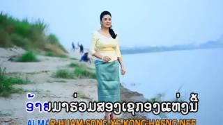 ຄັ້ງນືງທີຝັງເຊກອງ ຕິ່ງນອ້ຍ ພອຍໃພລີນ / Tingnoi PointPaiLin Lao Singer