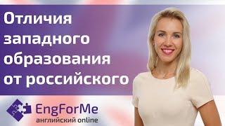 Как западное образование отличается от российского. Школа английского языка Engforme!