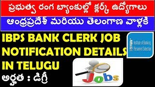 Ibps Bank Clerk Jobs Notification 2018 Details In Telugu | ap , ts latest jobs