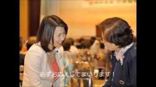 昨年開催しました 田中 かすみ区政報告会の模様をスライドショーにしま...