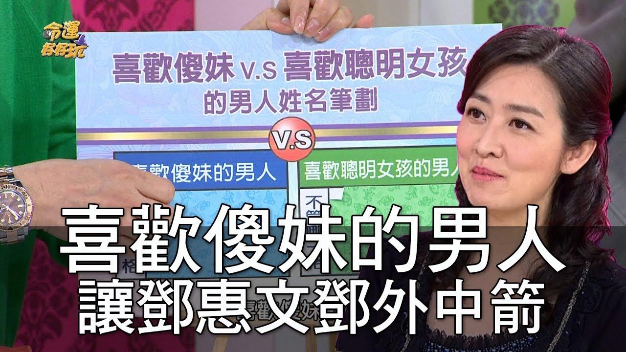 【精華版】 喜歡傻妹的男人 讓鄧惠文鄧外中箭 - YouTube