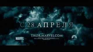 Тор (Thor) Русскй (Russian) Трейлер (Trailer) HD 2011