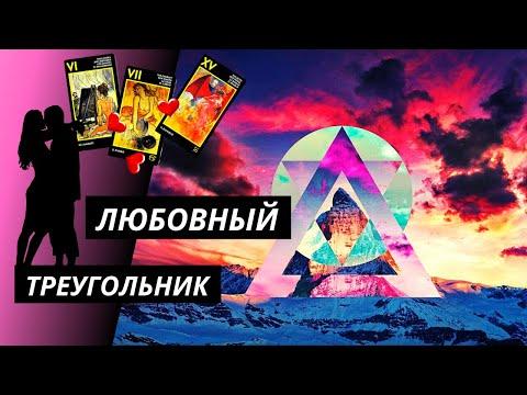 Любовный треугольник. Отношение к Вам и сопернице. Таро расклад онлайн