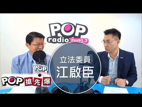 2019-05-15《POP搶先爆》謝龍介專訪 立法委員 江啟臣