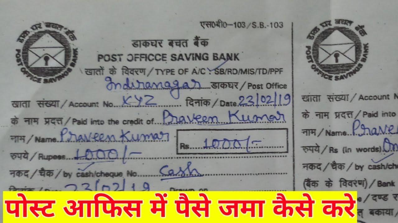 How to fill Post Office Deposit Slip  Post Office me paise kaise jama kare  hindi me
