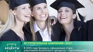 АКЦЕНТЫ. Вступительная кампания-2017