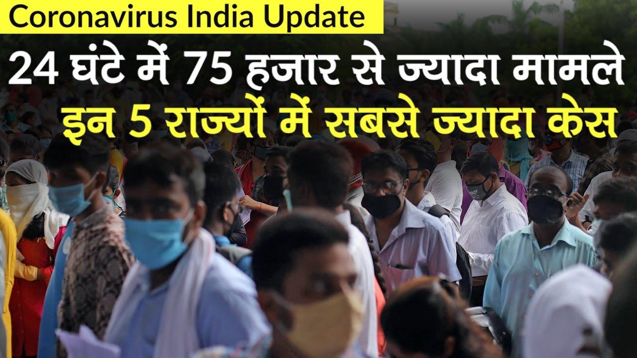 Coronavirus India Update: कोरोनावायरस के 24 घंटे में 75 हजार से ज्यादा Corona केस, ये 5 राज्य टॉप पर