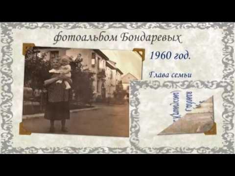 """Семья Бондаревых  - """"Верхняя Пышма. Черно-белая и цветная""""."""