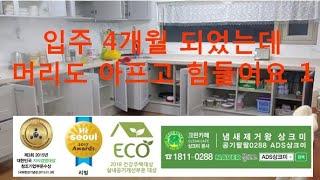 집 치료 냄새제거왕 4개월된 70평 아파트 새집증후군제…
