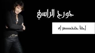 احنا حنخصر اه - جورج الراسي | Georges El Rassi - Ehna Hankhsar