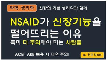 NSAID(비스테로이드성소염제) 부작용: 사구체 여과율(GFR)을 감소시키는 기전