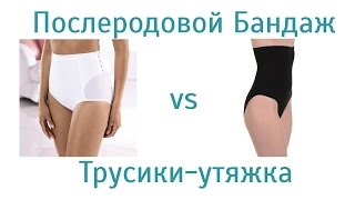 видео Бандаж послеродовой