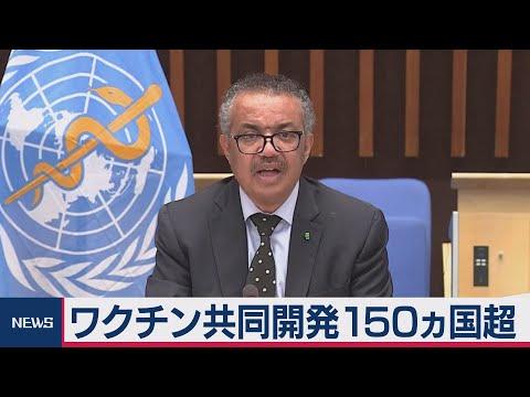 2020/09/22 ワクチン共同開発 150ヵ国超参加も米中露は参加せず(2020年9月22日)