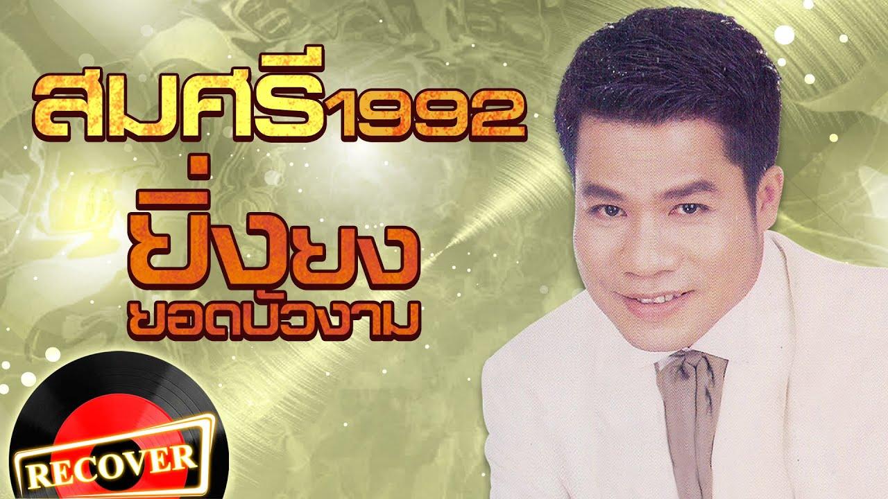 สมศรี 1992 - ยิ่งยง ยอดบัวงาม [OFFICIAL Audio]