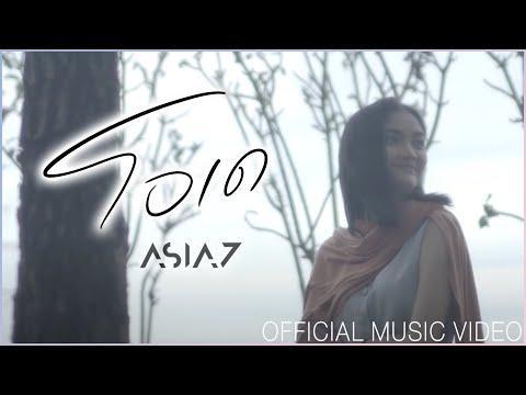 Asia 7 - โอเด「Official MV」