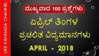 important 100 questions of april  month 2018 current affairs in kannada for all kpsc exams
