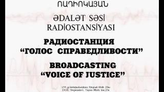 Голос справедливости  16 09 2016