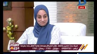 صباح دريم | فريق مصري يكتشف علاج للسرطان ويحصد جائزة أفضل بحث بفرنسا