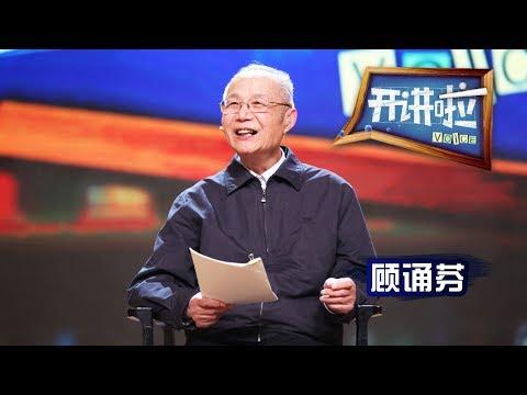 《开讲啦》 20170715 中国歼-8背后的故事—顾诵芬 | CCTV
