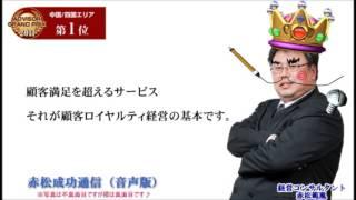 赤松成功通信【03】顧客ロイヤルティ経営について(その1).wmv