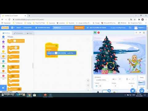 Πώς θα φτιάξετε τη χριστουγεννιάτικη κάρτα σας στο Scratch!