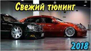 Свежий тюнинг шоу автомобилей 2018