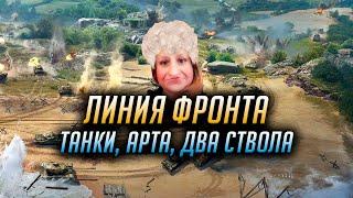 👍 ЛИНИЯ ФРОНТА - НОВЫЙ ЭТАП С НАСТЕЙ 👍 World of Tanks