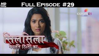 Silsila Badalte Rishton Ka - 12th July 2018 - सिलसिला बदलते रिश्तों का  - Full Episode