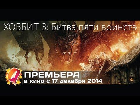 Хоббит 3: Битва пяти воинств смотреть онлайн в HD качестве