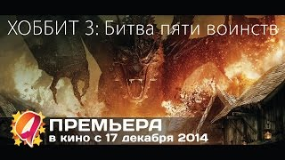 Хоббит 3: Битва пяти воинств (2014) HD | первый русский дублированный трейлер | премьера 17 дек