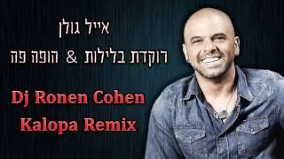 אייל גולן - רוקדת בלילות & הופה פה - Dj Ronen Cohen Kalopa Remix