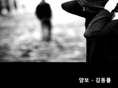 김동률 (+) 양보