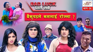 Bad Luck || Episode-35 || August-11-2019 || By Media Hub Official Channel