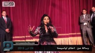 مصر العربية | رسالة من احلام لياسيمنا