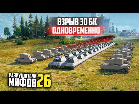 ВЗРЫВ 30 БОЕУКЛАДОК ОДНОВРЕМЕННО😱 РАЗРУШИТЕЛИ МИФОВ 26 в WorldOfTanks