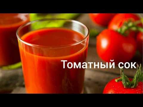 Томатный сок- лучший рецепт!