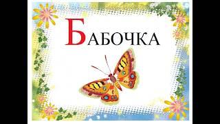 Лучший  Алфавит (звуковой) - буква Б. Русский АЛФАВИТ, АЗБУКА. Развитие, обучение детей