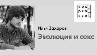 Эволюция и секс. Илья Захаров