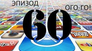 Обзор игр и приложений для iPhone и iPad (60)