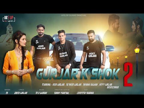 GURJAR KE SHOK 2 | NEW SONG 2017 | VICKY GURJAR | SUDHIR BHATI | VEER GURJAR | SHIVANI RAGHAV