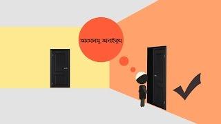 ঘড়ে ঢুকার আগে সালাম দেওয়া - Mostofa Cartoon by Islamic Life Production