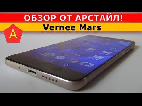 Vernee Mars. Еще один интересный смартфон / Арстайл / - видео онлайн