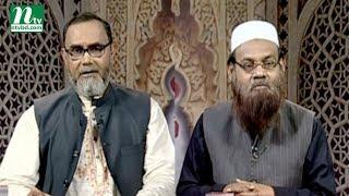 ছেলের চিকিৎসার খরচ জোগাতে ঘুষ খাওয়া যাবে? | আপনার জিজ্ঞাসা | পর্ব ২২৫৪ | NTV Islamic Show | EP 2254