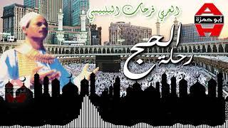 El3araby Farhan ElBlbesy - Rehlet ElHeg /العربي فرحان البلبيسي  - رحلة الحج - بالكلمات تسجيل استوديو