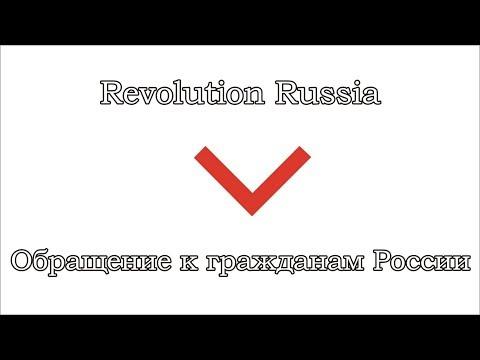 Revolution Russia - Обращение к гражданам России ¦ Революция 5 ноября 2017