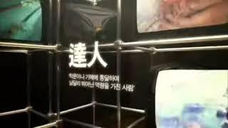 SBS 생활의 달인 (재방송) ED + 모닝와이드 1부 NEXT