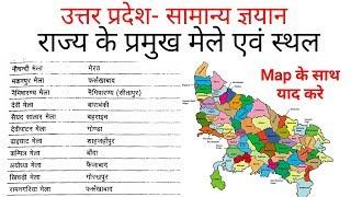 UP POLICE CONSTABLE BHARTI 2018 ||उत्तर प्रदेश सामान्य ज्ञयान-मेले Map के साथ पढे ||