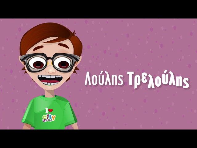 ΛΟΥΛΗΣ ΤΡΕΛΟΥΛΗΣ - 98 (ΑΣΠΡΕΣ ΤΡΙΧΕΣ)  - www.messiniawebtv.gr