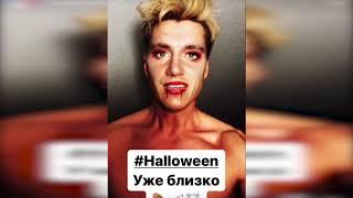 Как российские знаменитости отметили хэллоуин